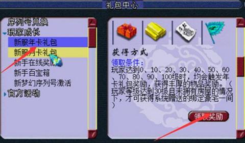 梦幻西游媒体礼包奖励